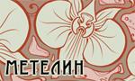 Метелин